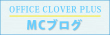 OFFICE CLOVER PLUS MCブログ